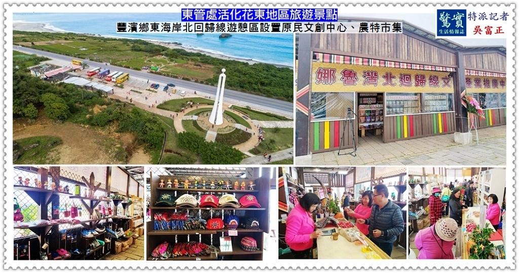 20200110a(驚實報)-東管處活化花東地區旅遊景點02