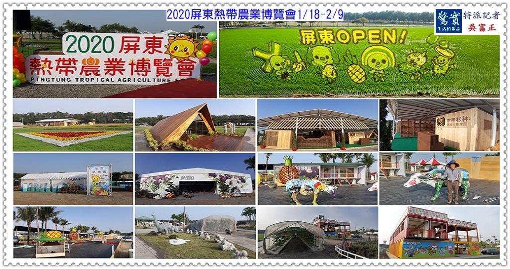 20200113b(驚實報)-2020屏東熱帶農業博覽會0118-0209-01