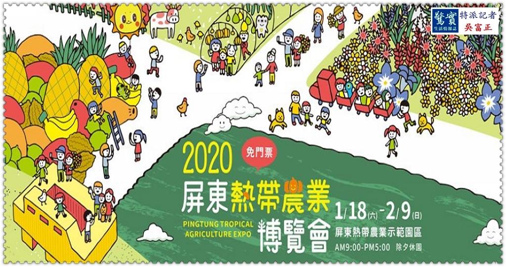 20200113b(驚實報)-2020屏東熱帶農業博覽會0118-0209-02