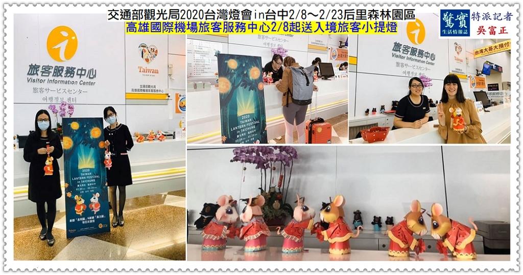 20200207a(驚實報)-高雄機場旅客服務中心送提燈