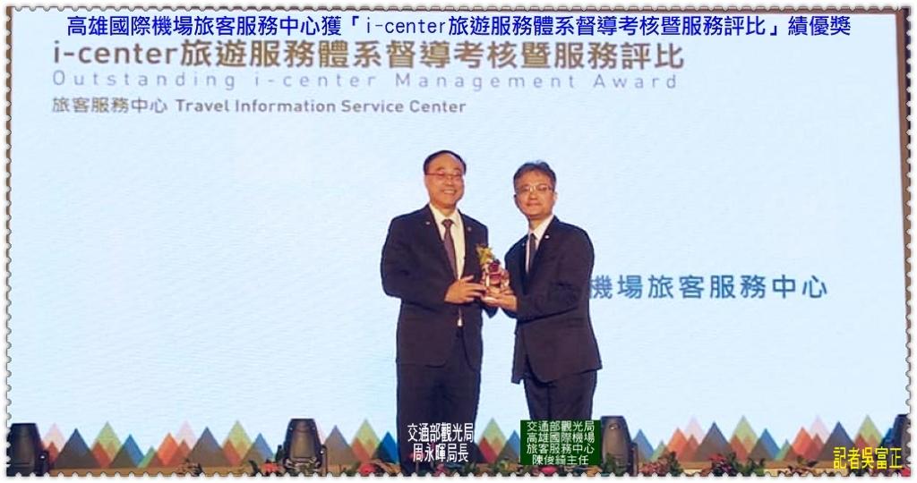 20200207c-高雄國際機場旅客服務中心獲「i-center旅遊服務體系督導考核暨服務評比」績優獎01