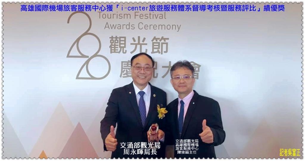 20200207c-高雄國際機場旅客服務中心獲「i-center旅遊服務體系督導考核暨服務評比」績優獎02