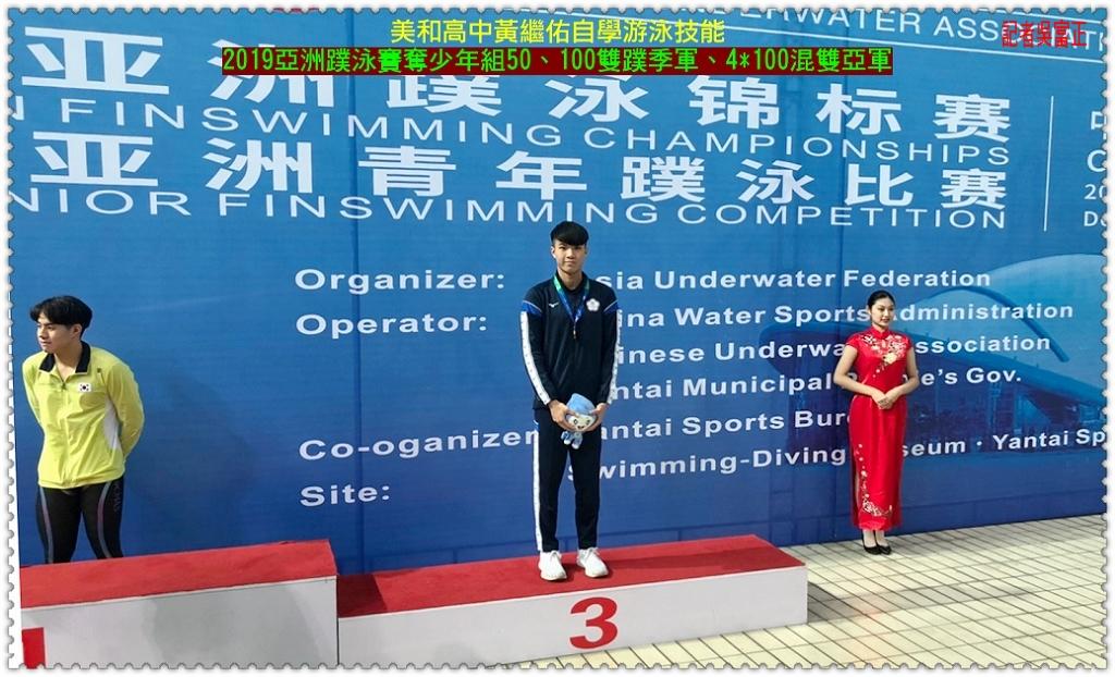 20200217a-美和高中黃繼佑自學游泳技能01