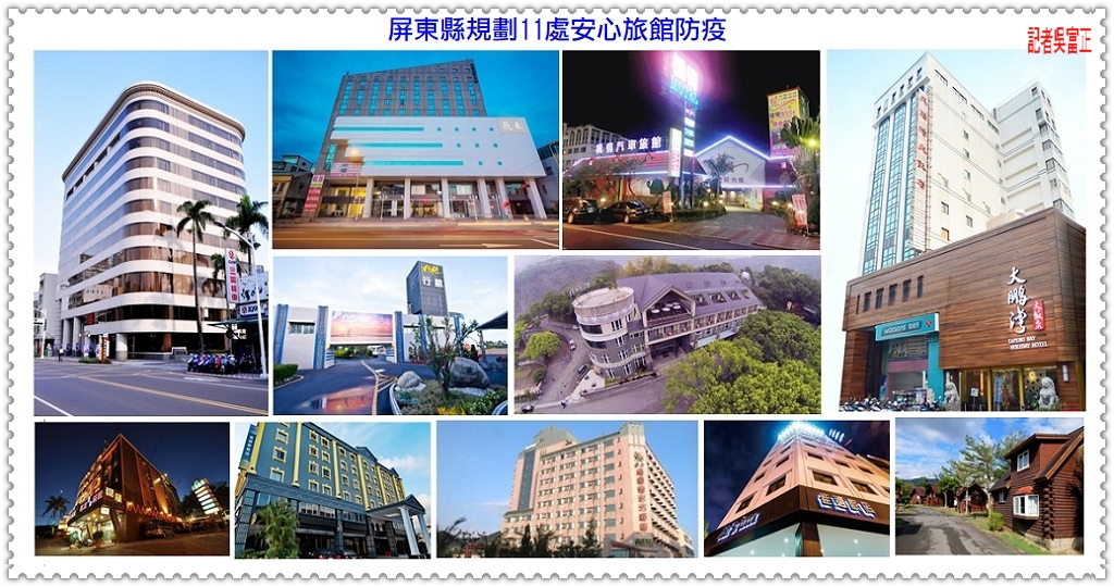 20200325a-屏東縣規劃11處安心旅館防疫