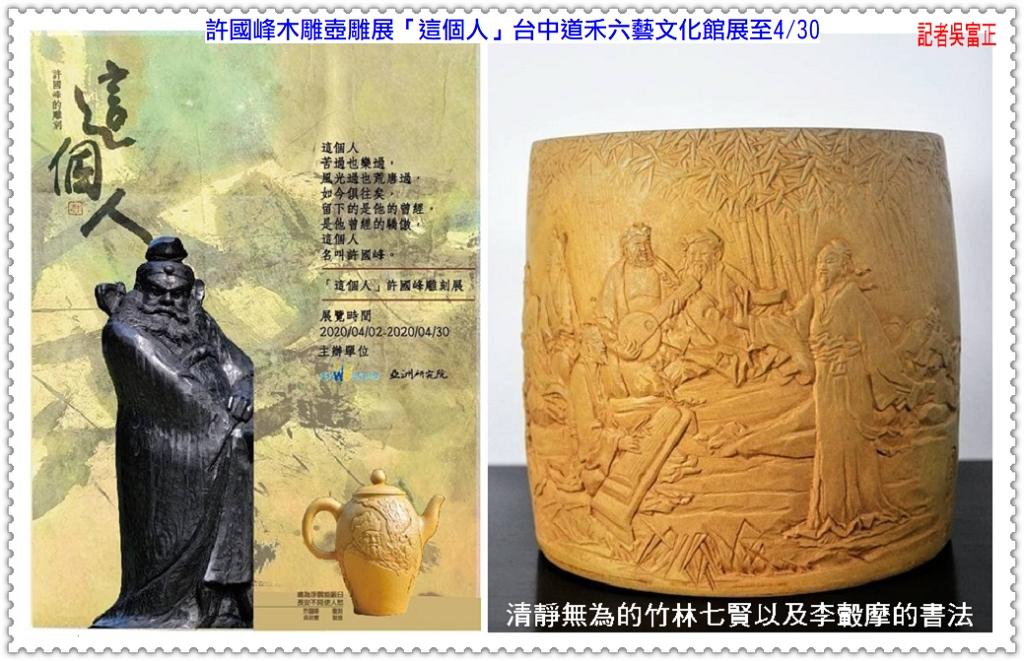 20200427a-許國峰木雕壺雕展「這個人」台中道禾六藝文化館展至0430-03