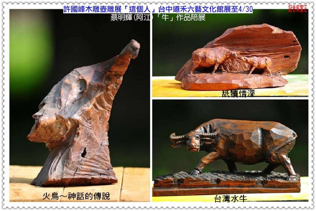 20200427a-許國峰木雕壺雕展「這個人」台中道禾六藝文化館展至0430-05