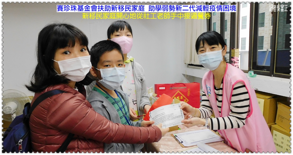 20200427d-賽珍珠基金會扶助新移民家庭 助學弱勢新二代減輕疫情困境02