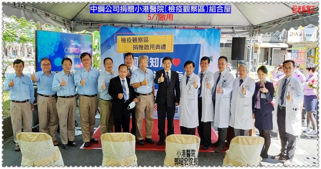 20200507a-小港醫院,中鋼公司,聯鋼營造[檢疫觀察區]組合屋0507啟用01