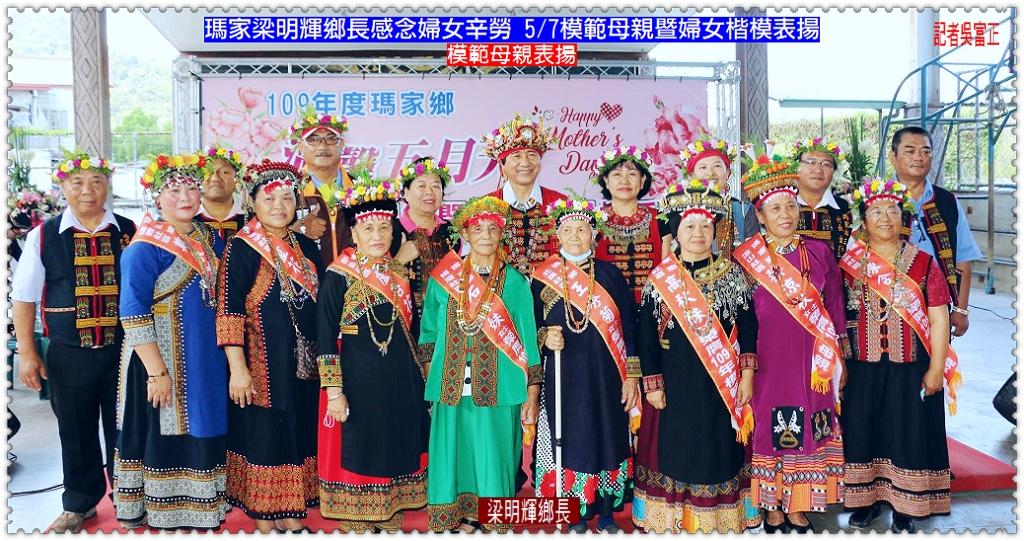20200507e-瑪家梁明輝鄉長感念婦女辛勞 109年度母親節暨婦女節表揚01