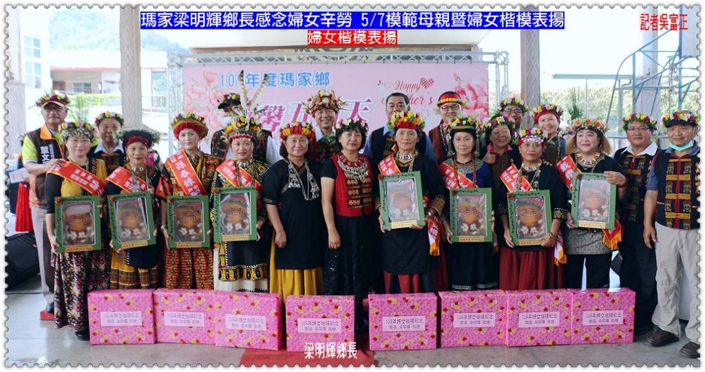 20200507e-瑪家梁明輝鄉長感念婦女辛勞 109年度母親節暨婦女節表揚02