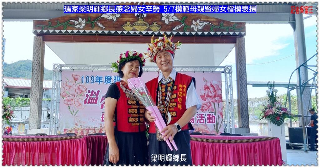 20200507e-瑪家梁明輝鄉長感念婦女辛勞 109年度母親節暨婦女節表揚03