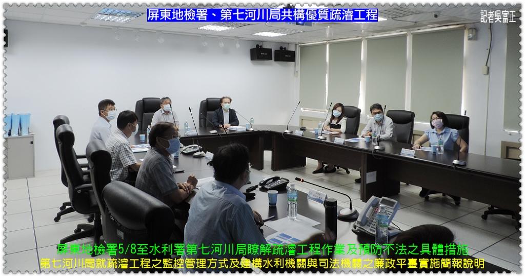 20200508b-屏東地檢署、第七河川局共構優質疏濬工程監控管理01