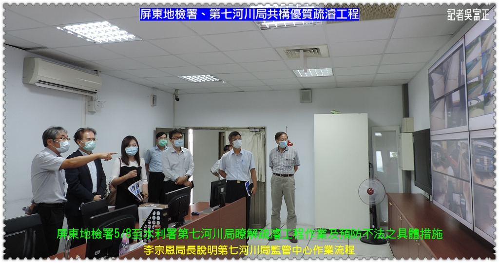 20200508b-屏東地檢署、第七河川局共構優質疏濬工程監控管理02