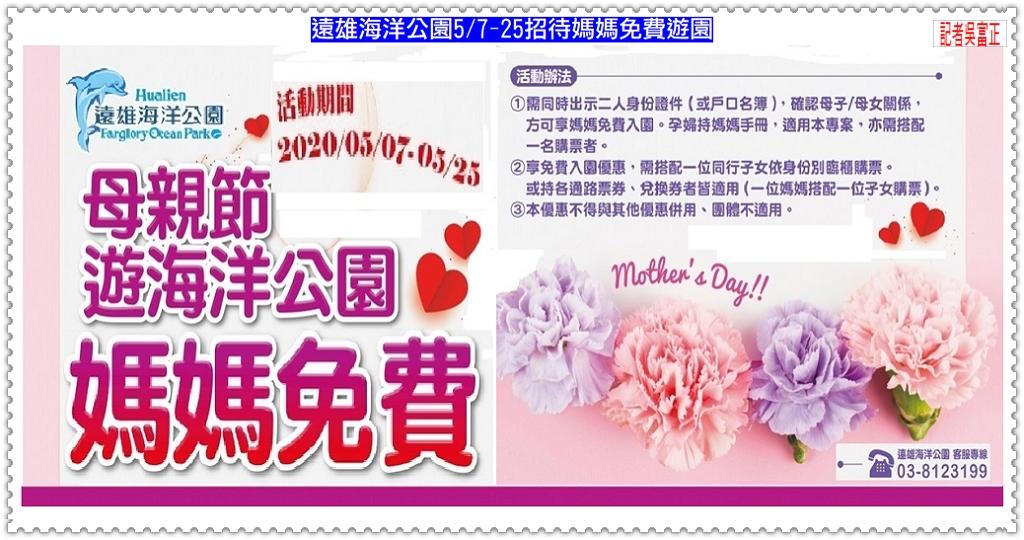 20200508c-遠雄海洋公園0507-0525招待媽媽 00511~0630醫護同仁免費遊園01