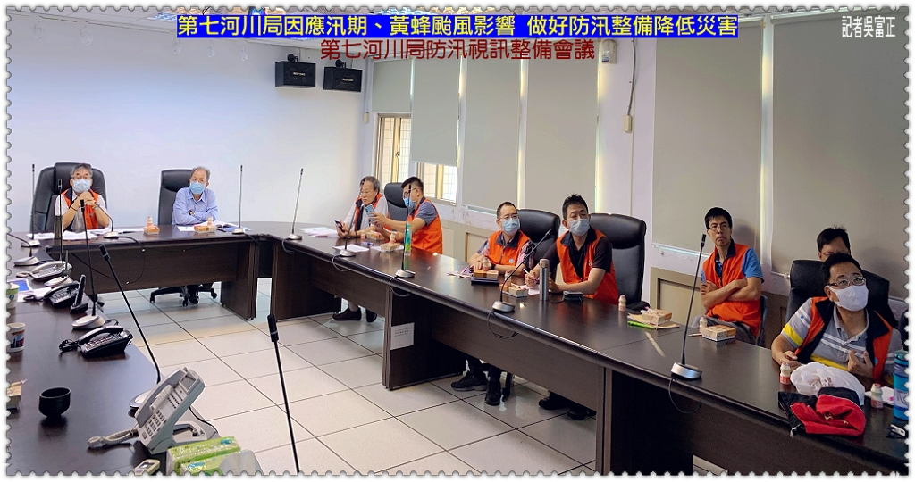 20200514a-第七河川局因應汛期、黃蜂颱風影響做好防汛整備降低災害01