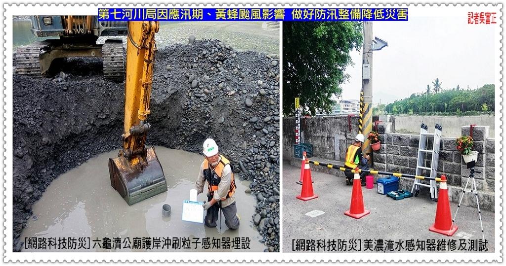 20200514a-第七河川局因應汛期、黃蜂颱風影響做好防汛整備降低災害03