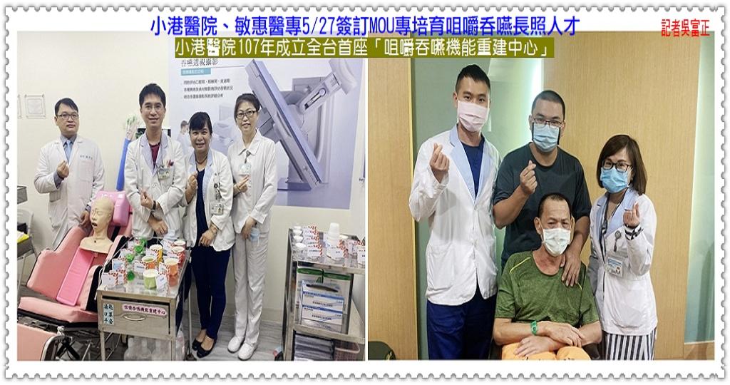 20200527a-小港醫院、敏惠醫專0527簽訂MOU培育咀嚼吞嚥長照人才02
