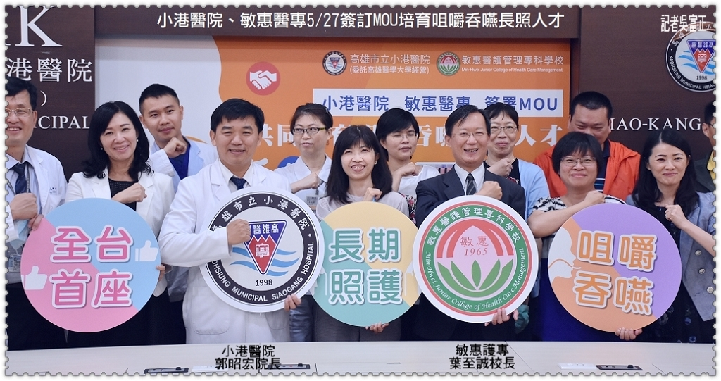 20200527a-小港醫院、敏惠醫專0527簽訂MOU培育咀嚼吞嚥長照人才03