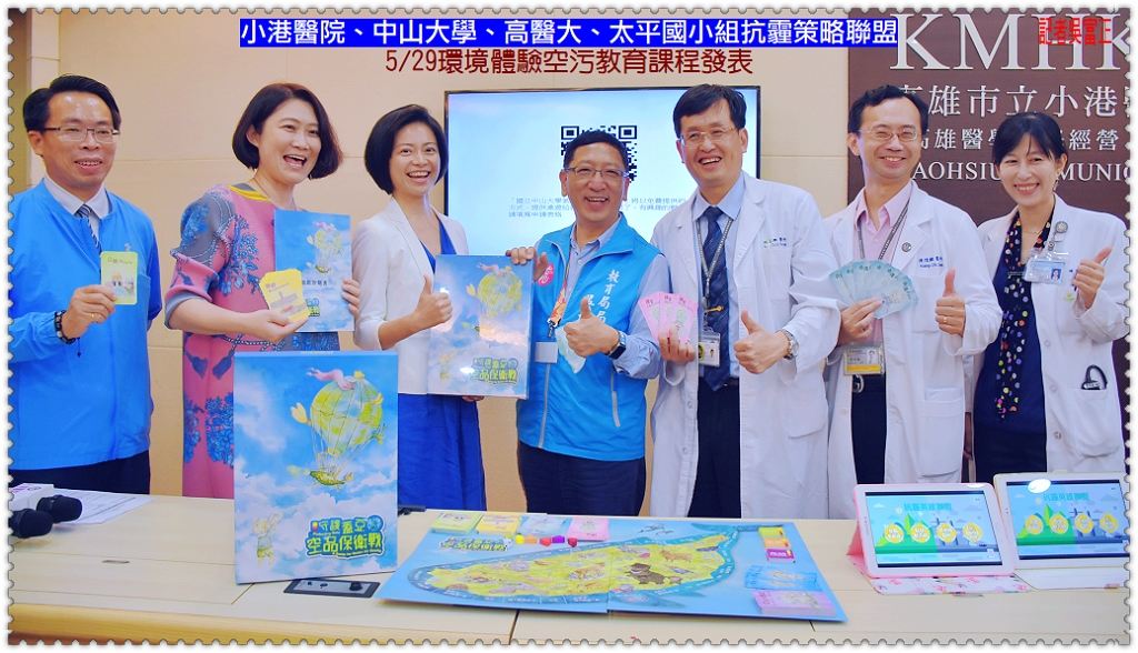 20200529c-小港醫院、中山大學、高醫大、太平國小組環教策略聯盟03