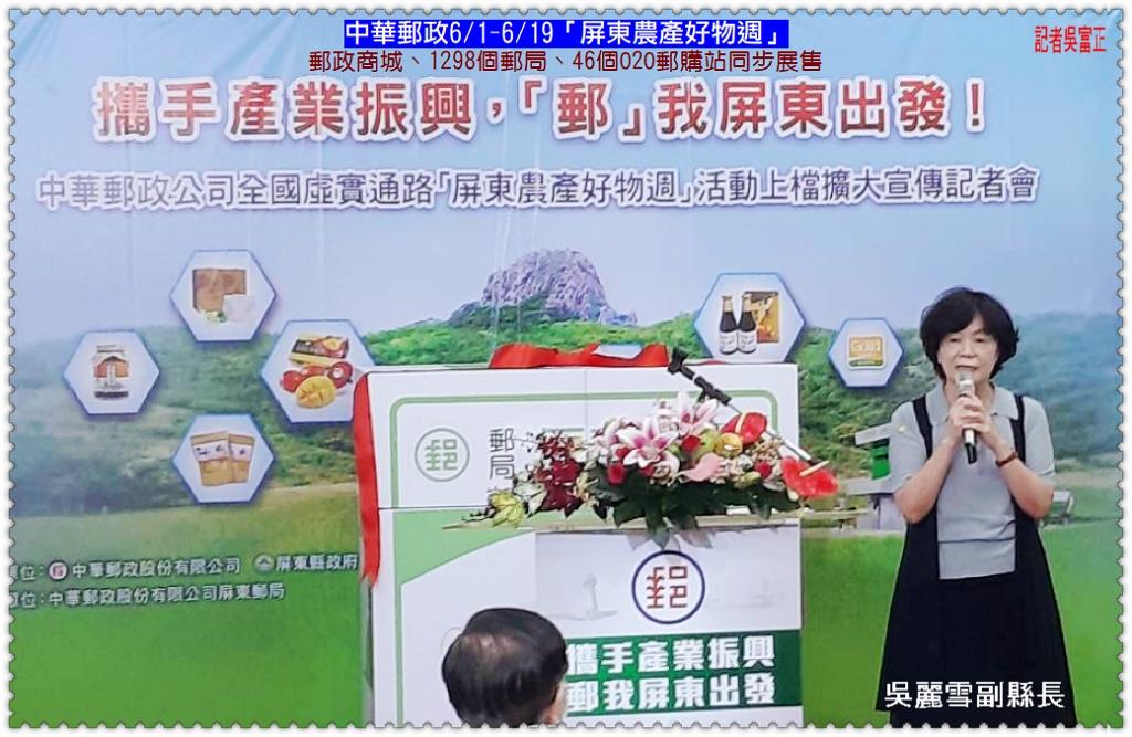 20200530b-中華郵政「屏東農產好物週」0601-0619開跑02