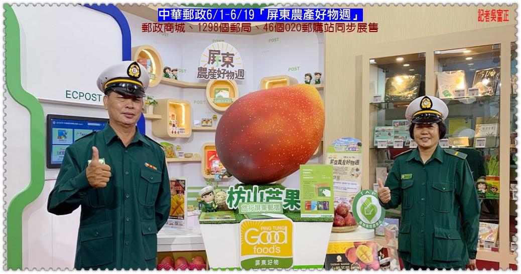 20200530b-中華郵政「屏東農產好物週」0601-0619開跑04