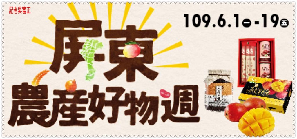 20200530b-中華郵政「屏東農產好物週」0601-0619開跑06