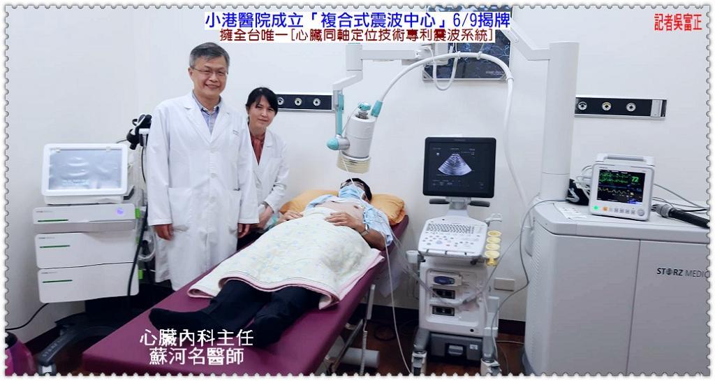 20200609c-小港醫院成立複合式震波中心04