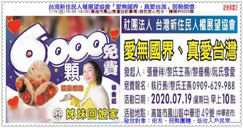 20200716a-台灣新住民人權展望協會「愛無國界、真愛台灣」弱勢關懷02