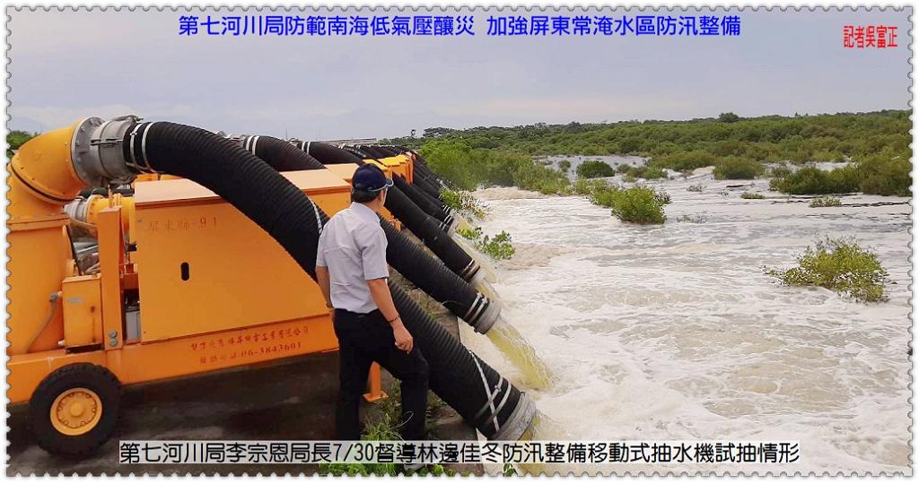 20200730a-第七河川局因應南海低氣壓 加強屏東常淹水區抽水機預佈01