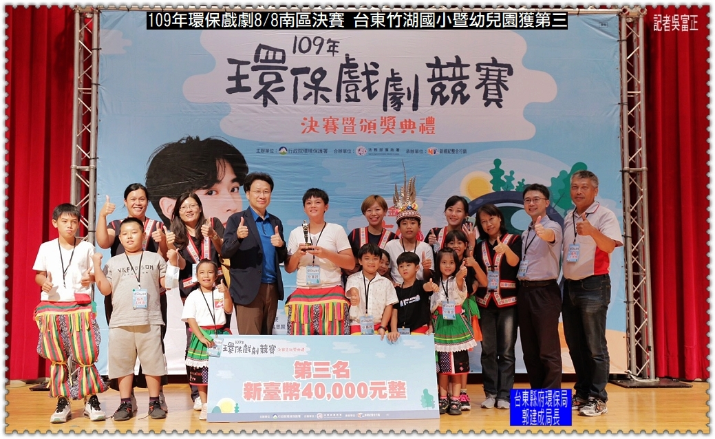 20200808a-109年環保戲劇0808南區決賽 台東竹湖國小暨幼兒園獲第三01