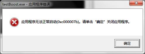 應用程式無法正常啟動0xc00007b的解決 - IT閱讀