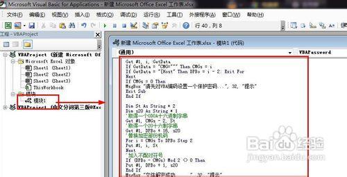 Excel2013破解vba工程密碼以及工作表保護密碼 - IT閱讀