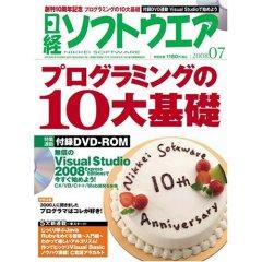 日経ソフトウエア2008年7月号