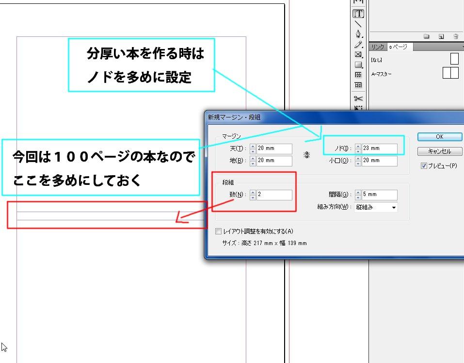 InDesignで同人小説本を作る02.JPG