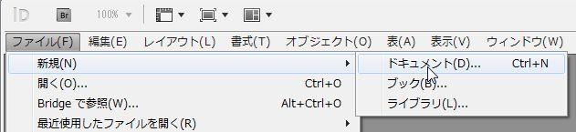 InDesignで同人小説本を作る07.JPG