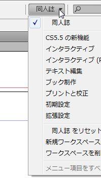 InDesignで同人小説本を作る42.JPG