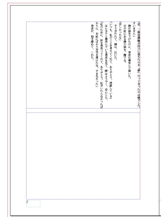 InDesignで同人小説本を作る43.JPG