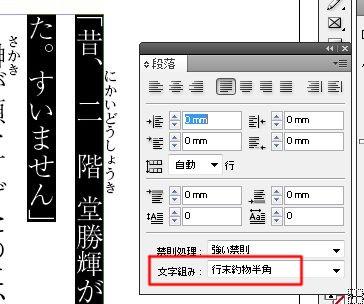 InDesignで同人小説本を作る51.JPG