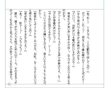 InDesignで同人小説本を作る78.JPG