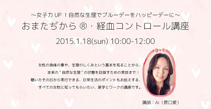 2015年1月18日(日)開催決定!「おまたぢから?・経血コントロール講座」
