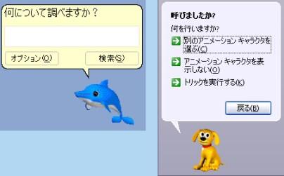 「イルカ XP」の画像検索結果