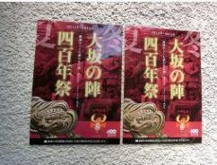 大坂夏の陣400年祭