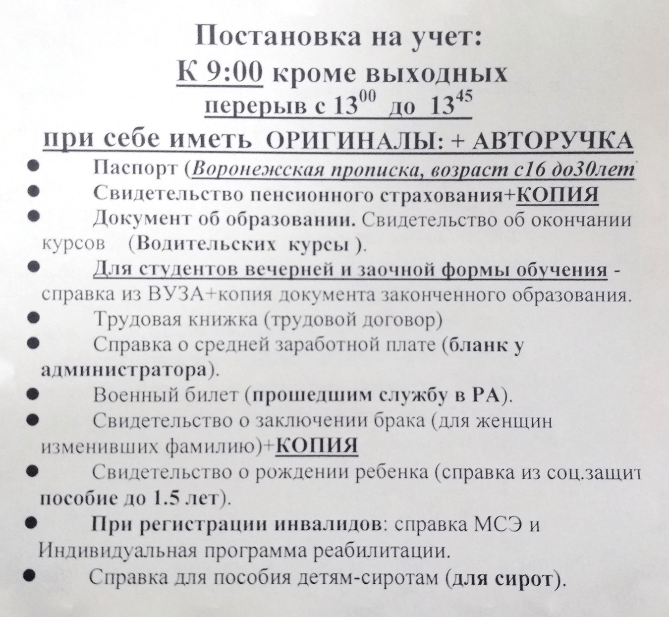 What you need to take with you when you go to Voronezh CZN. This list is issued in the same place, but you can specify in advance by phone or in law, what documents are needed for labor exchange