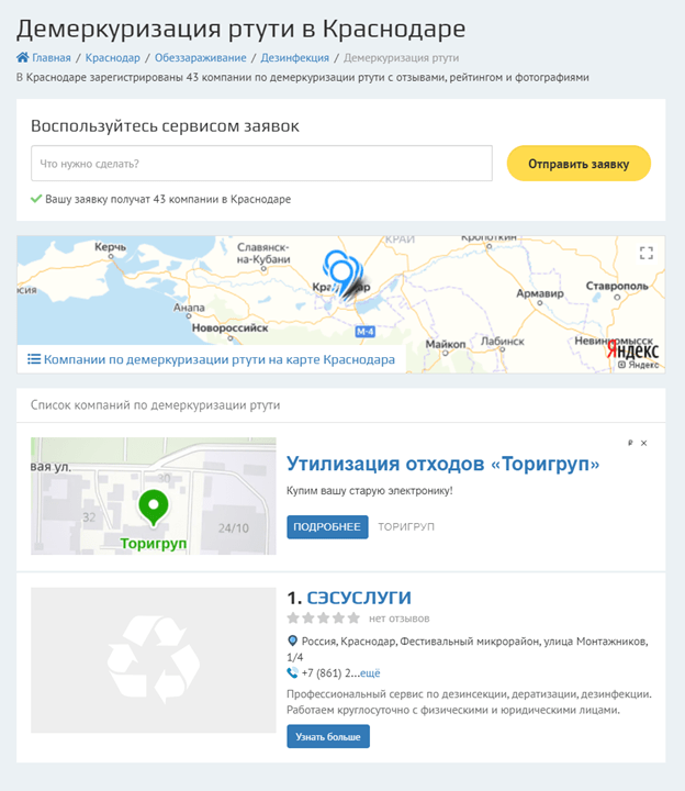 """Krasznodarban átadhatja a törött hőmérőt a """"Sesluge"""" céghez, vagy válasszon másik szervezetet a térképen vagy a listában"""