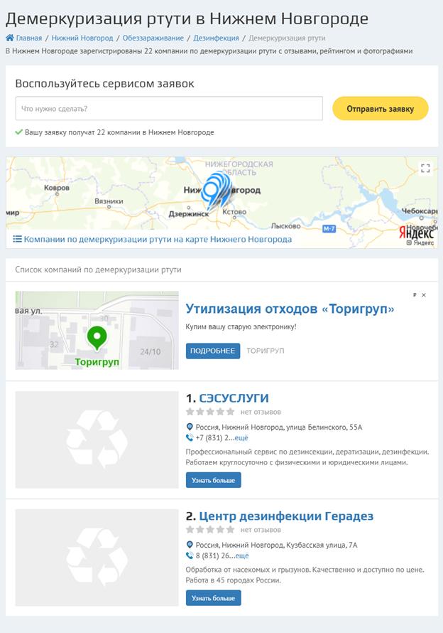 """Nizhny Novgorodban kapcsolatba léphet a """"Geradez"""" fertőtlenítés központjával"""