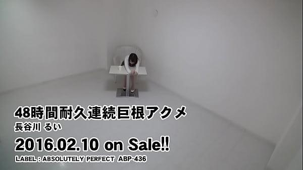 48時間耐久連続巨根アクメ 長谷川るい 【MGSだけの特典映像付】 +15分
