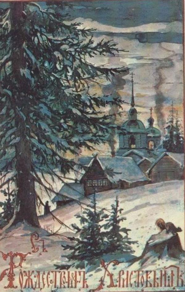 Класс открыток, открытки с рождеством царские