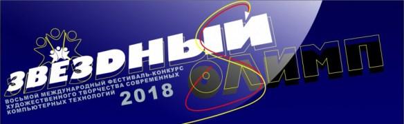 Звездный Олимп 2018.jpg