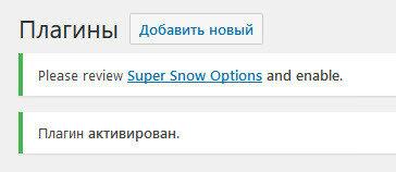 Как добавить летящие снежинки на страницах блога WordPress