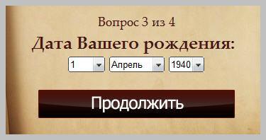 SMS лохотроны, или Как Тонкодрыщ Дерьмосайтиков хотел узнать историю своей фамилии